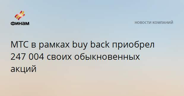 МТС в рамках buy back приобрел 247 004 своих обыкновенных акций
