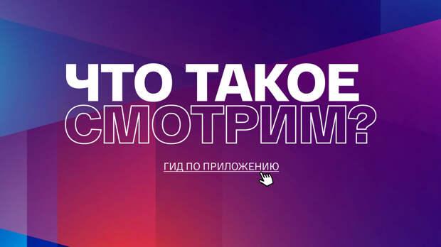 ВГТРК запустил онлайн-платформу «Смотрим»