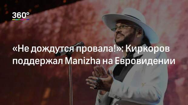 «Не дождутся провала!»: Киркоров поддержал Manizha на Евровидении