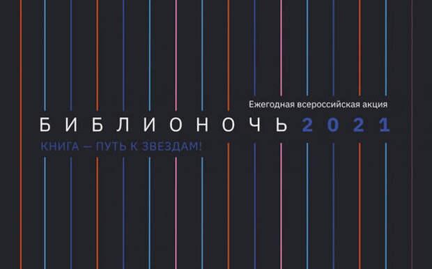 Всероссийская акция «Библионочь-2021» пройдет вДзержинске