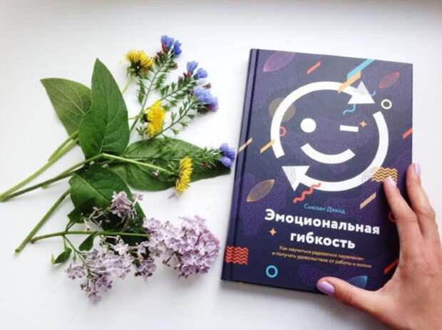 """цветы и книга """"эмоциональная гибкость"""""""