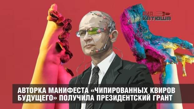 Авторка манифеста «чипированных квиров будущего» получила президентский грант