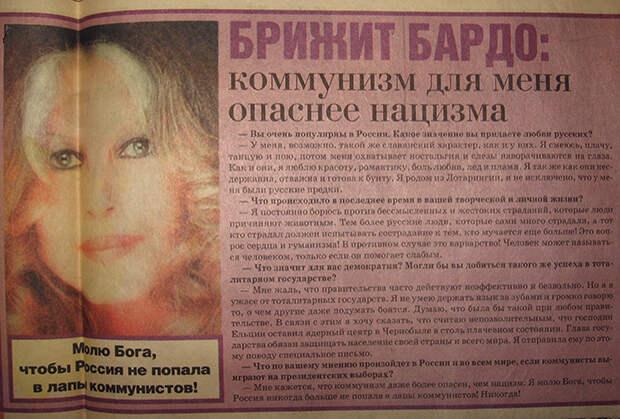 Газета «Не дай Бог!» образца 1996 года
