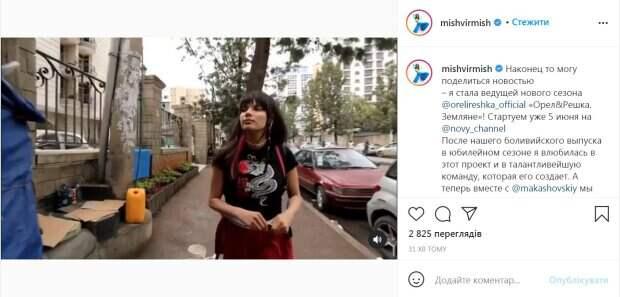 """Подопечная Потапа Андраде объявила о переменах в жизни, о которых молчала: """"Я влюбилась в..."""""""