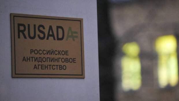 Российской антидопинговой системе дали максимальную оценку на конференции ЮНЕСКО