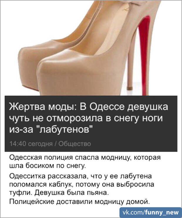 Смешные новости ч.3