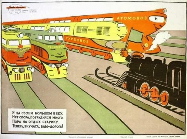 Атомовозы были частью советской пропаганды. /Фото: blogspot.com