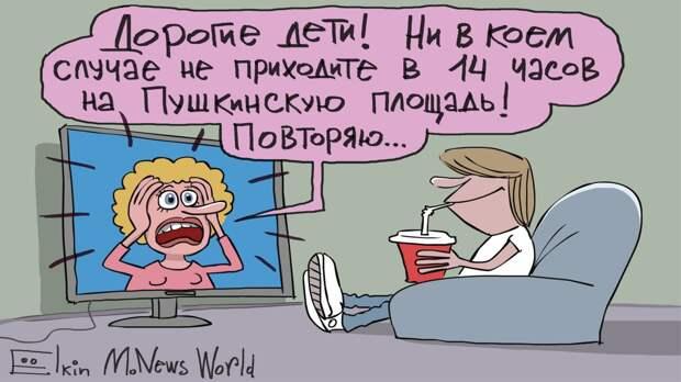 Возможно, это изображение в мультипликационном стиле (текст «дороге дети! Hu B коем случае не прихолите в 14 часов на пушкинскую скую площадь! повторяю... Lalkin M.Nows World»)