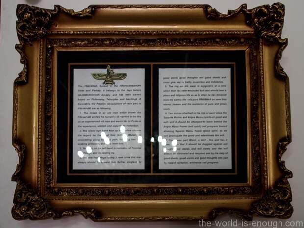Текст, поясняющий символизм Фаравахара, храм огня Атэшкадэх йезд