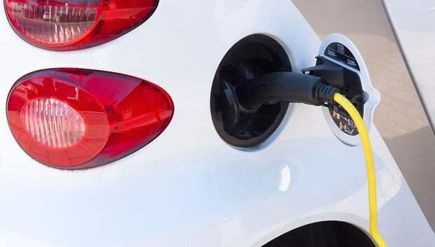 В Подмосковье увеличивают число станций для зарядки экотранспорта