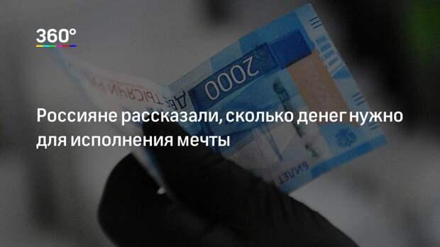 Россияне рассказали, сколько денег нужно для исполнения мечты