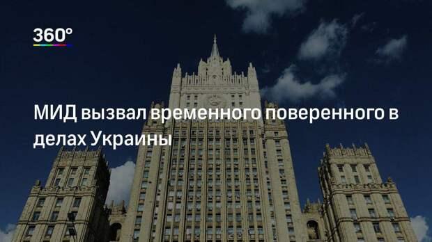 МИД вызвал временного поверенного в делах Украины