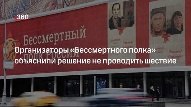 Организаторы «Бессмертного полка» объяснили решение не проводить шествие