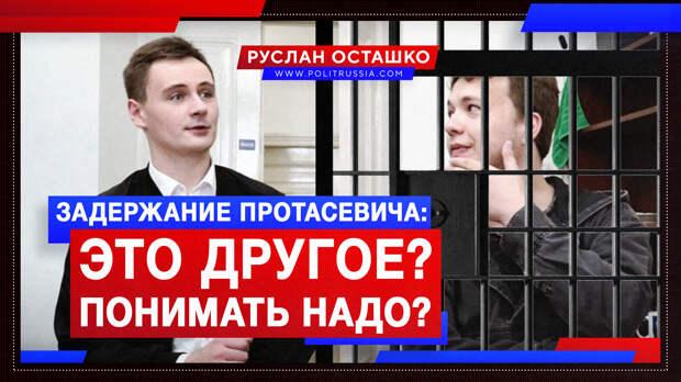 Либерда давится Этодругином из-за операции по задержанию змагара Протасевича
