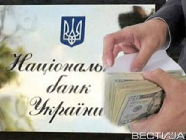 НБУ запретил банкам выдавать валютные кредиты