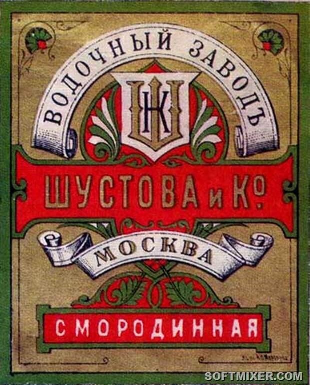 Смородинная-Водочный-завод-Шустова