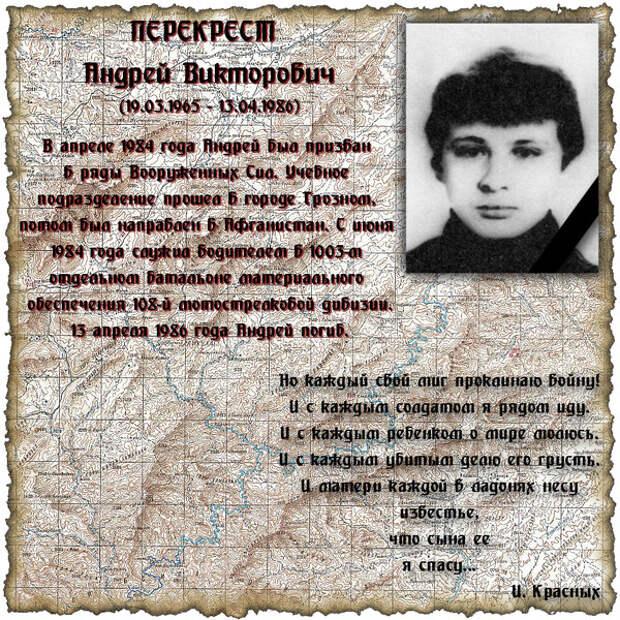 Рядовой ПЕРЕКРЕСТ Андрей Викторович