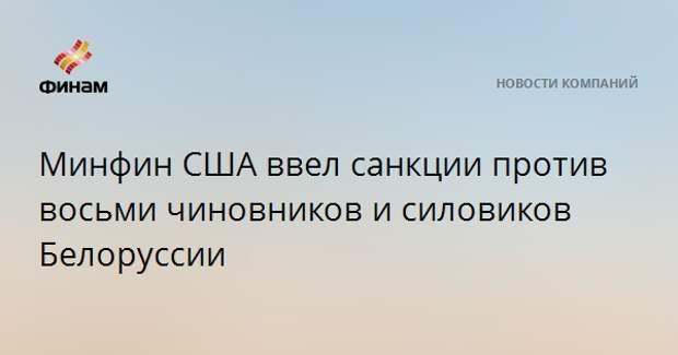 Минфин США ввел санкции против восьми чиновников и силовиков Белоруссии