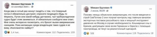Михаил Крутихин о Северном потоке-2