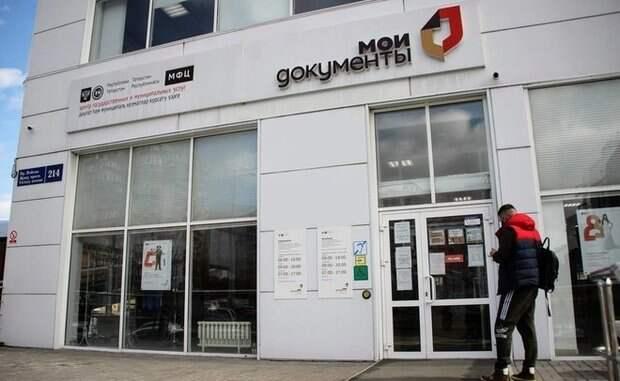 В офисах МФЦ Татарстана начали оказывать новую услугу