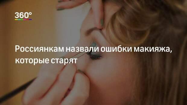 Россиянкам назвали ошибки макияжа, которые старят