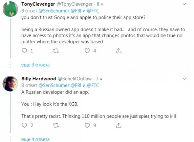 Пользователи Сети высмеяли панику политика Чака Шуммера по поводу FaceApp