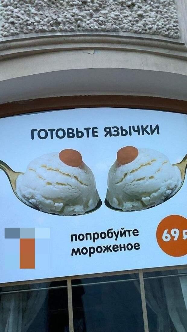 """Странная реклама кафе """"Щелкунчик"""" в Петербурге привлекла внимание ФАС"""