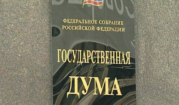 Депутаты готовят пакет законопроектов, которые в корне изменят основы российской экономики