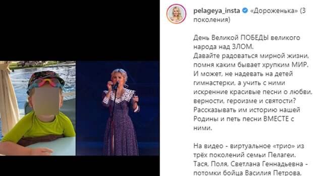 """Пелагея спела песню """"Дороженька"""" в честь Дня Победы"""