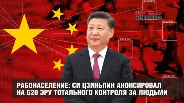 Рабонаселение: Си Цзиньпин анонсировал на G20 эру тотального контроля за людьми
