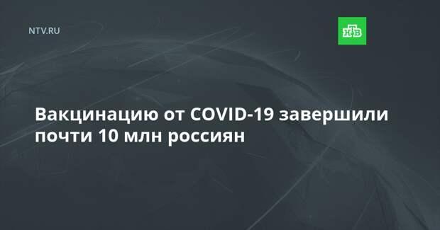 Вакцинацию от COVID-19 завершили почти 10 млн россиян