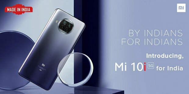 Субфлагман Xiaomi Mi 10i стоит меньше 300 долларов