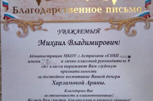 Михаил получил благодарность от школы за воспитание дочки.
