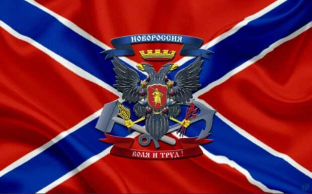 На форуме в Донецке призвали официально зафиксировать понятия русскости и Новороссии