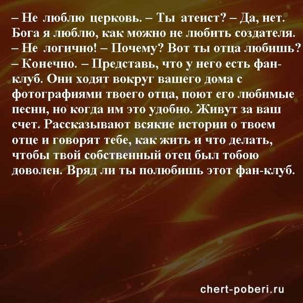 Самые смешные анекдоты ежедневная подборка chert-poberi-anekdoty-chert-poberi-anekdoty-47150303112020-12 картинка chert-poberi-anekdoty-47150303112020-12