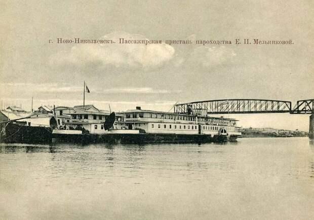 Гибель парохода «СОВНАРКОМ» 1921 год