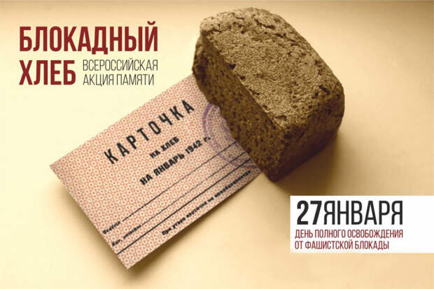 Блокадный хлеб: Кубань присоединится к акции памяти