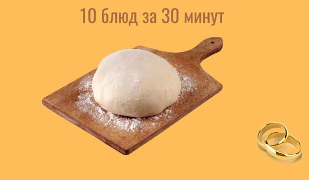 10 блюд за 30 минут