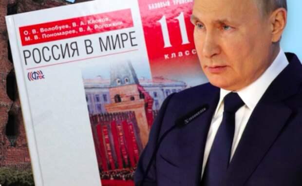 Пойман и обезврежен: Минпрос нашёл учебник, который не понравился Путину
