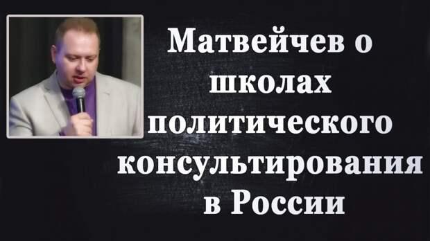 Матвейчев о школах политического консультирования в России