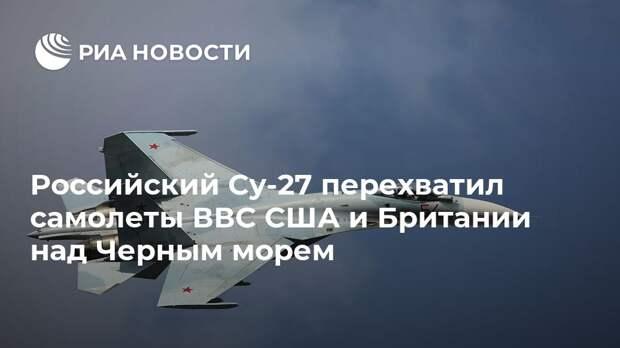 Российский Су-27 перехватил самолеты ВВС США и Британии над Черным морем