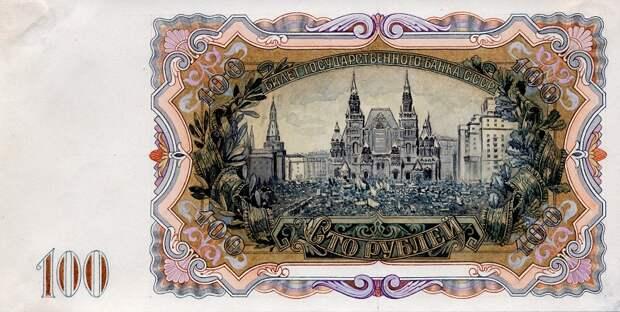 П.М.Чернышов. Эскиз оборотной стороны билета Государственного банка СССР достоинством 100 рублей. 1954 г.