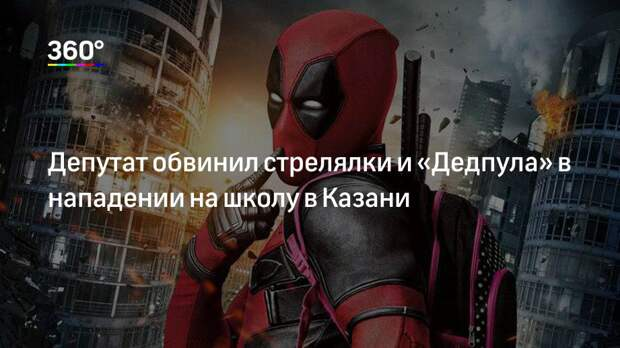Депутат обвинил стрелялки и «Дедпула» в нападении на школу в Казани