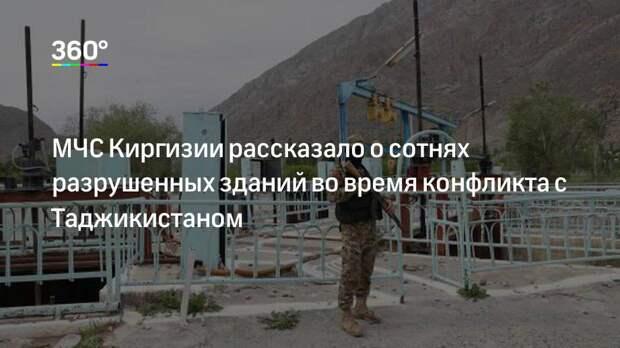 МЧС Киргизии рассказало о сотнях разрушенных зданий во время конфликта с Таджикистаном