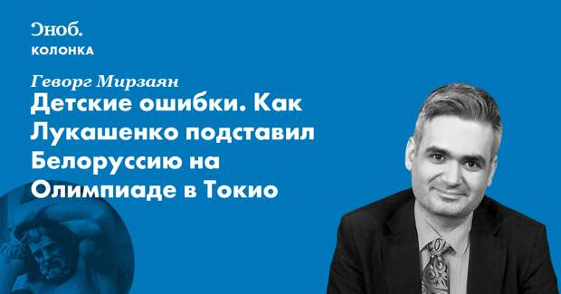 Детские ошибки. Как Лукашенко подставил Белоруссию на Олимпиаде в Токио