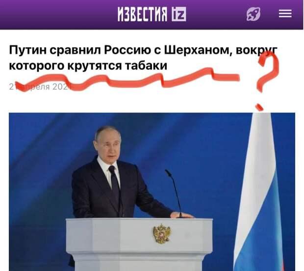 Путин сравнил Россию с Шерханом
