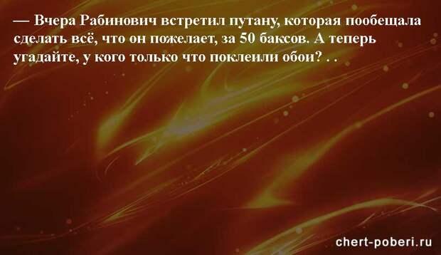 Самые смешные анекдоты ежедневная подборка chert-poberi-anekdoty-chert-poberi-anekdoty-50010606042021-9 картинка chert-poberi-anekdoty-50010606042021-9