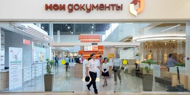 Центр госуслуг на улице Василия Петушкова переходит на новый режим работы