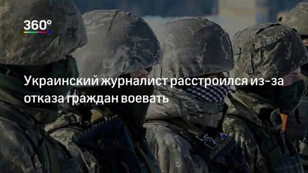 Украинский журналист расстроился из-за отказа граждан воевать