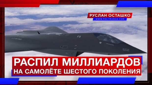 Пентагон жаждет «распилить» миллиарды на «самолёте шестого поколения»